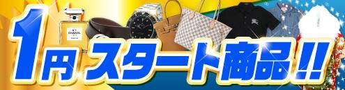 1円スタート商品!!